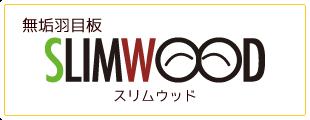 SLIMWOOD