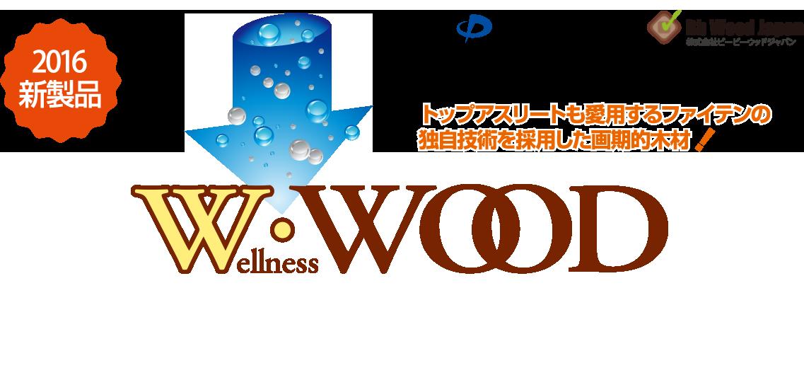 ファイテンコラボ 不燃木材・準不燃木材 専門会社 | 株式会社BbWoodJapan
