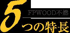 FPWOOD不燃 5つの特長